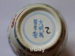 C. 18th Antique Chinese Ming Wanli Wucai Dragon Porcelain Vase