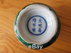C. 19th Antique Chinese Green Dragon Molded Porcelain Zhadou Vase Jiajing mark