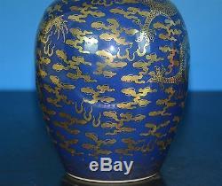 Stunning Chinese Monochrome Gilded Porcelain Vase Marked Qianlong S0778